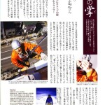 Aerial team was introduced to JR train magazine.